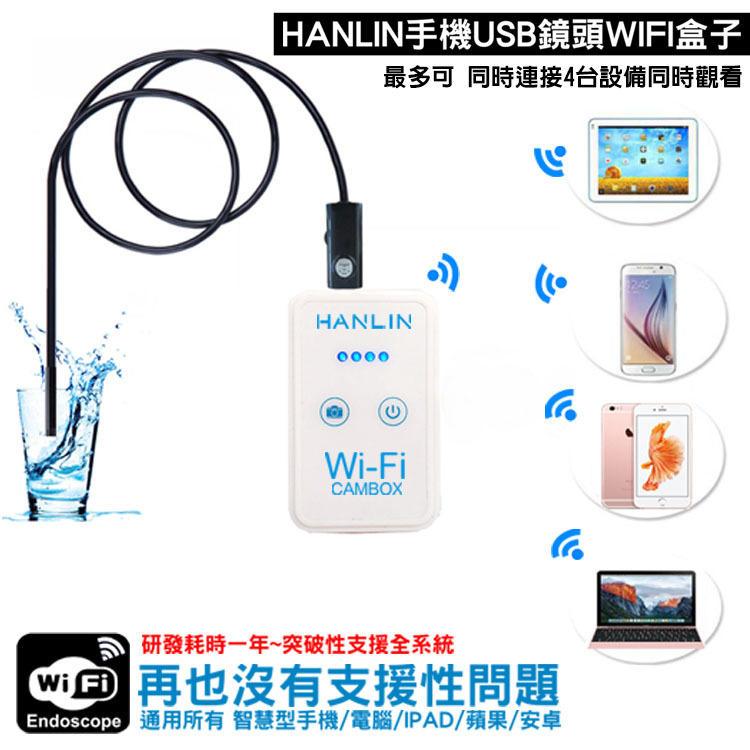 【GOMINI】免運 HANLIN CAMBOX 延伸鏡頭+ wifi盒子 ios 安卓 手機檢修 OTG 內視鏡含稅