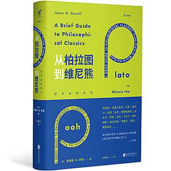 [尋書網] 9787559600233 從柏拉圖到維尼熊:哲學經典導讀(簡體書sim1a)