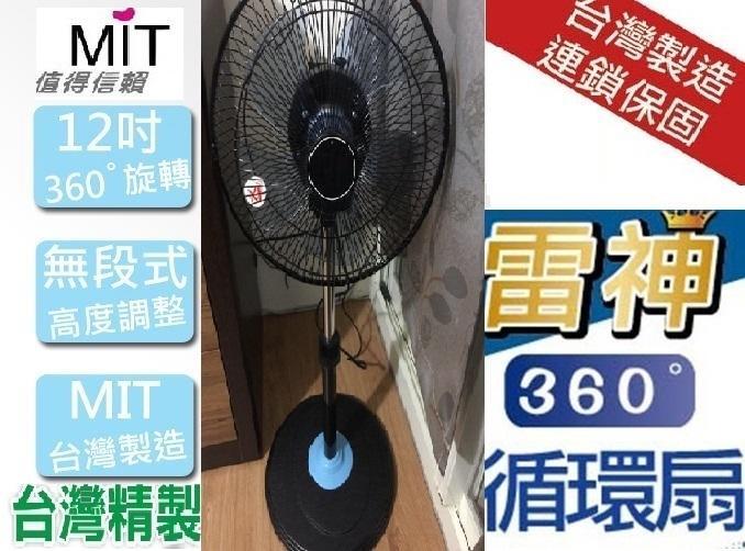 《   加大底座超靜音5片大扇葉!360度12吋》10吋14吋立桌扇電風扇循環扇工業扇電扇壁扇14吋16吋18吋涼風扇聲