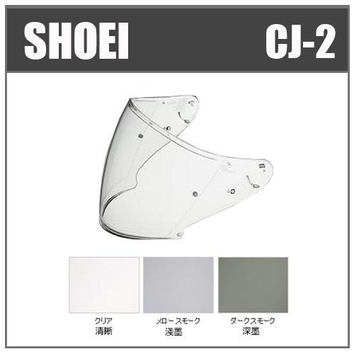 【現貨】SHOEI 半罩安全帽原廠 CJ-2 CJ2  專用鏡片 J-FORCE4 J-CRUISE J-CRUISE2