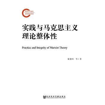 [尋書網] 9787509787878 實踐與馬克思主義理論整體性 /夏建國(簡體書sim1a)