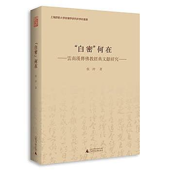 [尋書網] 9787549590049 「白密」何在——雲南漢傳佛教經典文獻研究(簡體書sim1a)