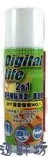 ~逸軒坊~Digital電子接點復活劑-250ml