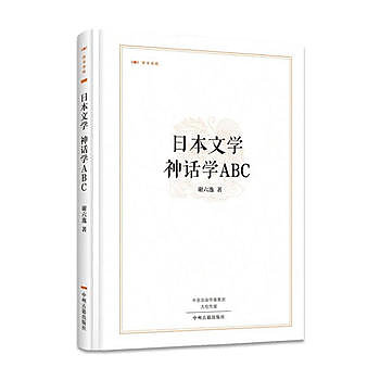 [尋書網] 9787534865220 日本文學 神話學ABC(昨日書林)(簡體書sim1a)