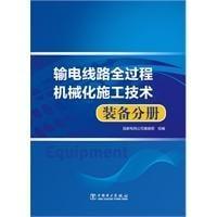 [尋書網◆b1] 9787512373860 輸電線路全過程機械化施工技術  裝備分冊(簡體書)