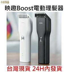 [台灣現貨] 小米有品 映趣理髮器 Boost 電動理髮器 兒童理髮器 理髮器 電動剪髮器 頭髮 陶瓷刀頭