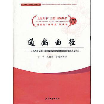[尋書網] 9787567101463 通幽曲徑 馬克思主義理論最新成果進高校思想政(簡體書sim1a)