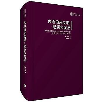[尋書網] 9787567533301 古希伯來文明:起源和發展 /約翰•沃頓(簡體書sim1a)