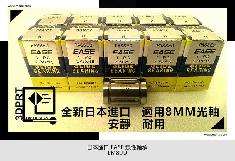 【3DPRT 專賣店】★256★日本進口 全新品  EASE LM8UU 線性軸承 培霖