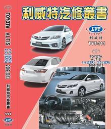 利威特汽車修護手冊-111.112 TOYOTA 豐田 ALTIS 1.8/2.0 2009~2013 汽修書籍