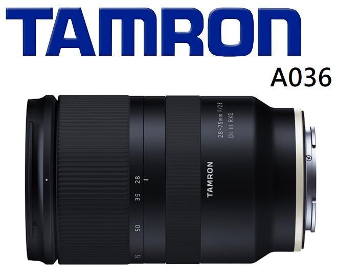 ((台中新世界))【開發票】Tamron 28-75mm F2.8 DiIII RXD A036 平行輸入 一年保固