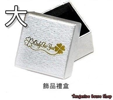 《❃橘醬糖❃》包裝禮盒-戒指.耳環.項錬.手錬.手環.飾品禮品專用盒
