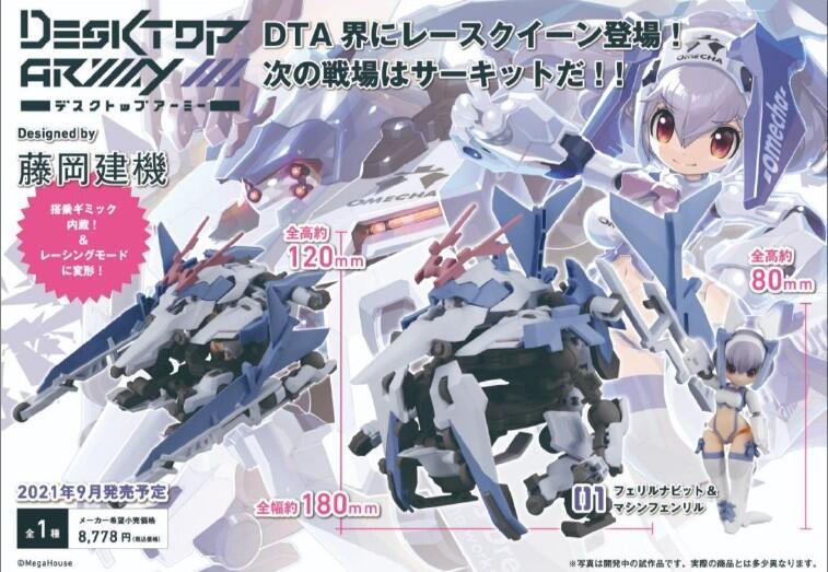 《GTS》預購 9 月 盒玩 DESKTOP ARMY F-616s 費里爾納比托&機械芬里爾 831546