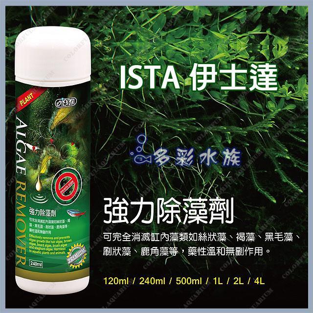 +多彩雲水族⛅台灣ISTA伊士達《優質強力除藻劑 / 240ml》消除魚缸黑毛藻、刷狀藻、絲藻、鹿角藻,新進水草檢疫