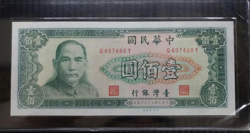 熊貓收藏 現貨保真 民國59年 台灣銀行壹佰圓 全新鈔,無折