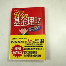 【懶得出門二手書】《Win基金理財賺錢》ISBN:9571330515│時報文化│李雪雯│七成新(22B16)