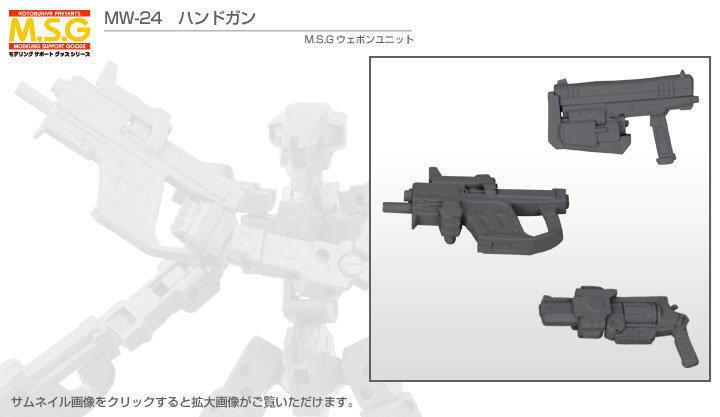 【史派克工廠】(結單)11月預購 壽屋 MSG M.S.G 武裝零件 MW24R 手槍套組 0804
