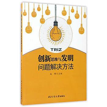 [尋書網] 9787561252864 創新思維與發明問題解決方法 /趙鋒(簡體書sim1a)