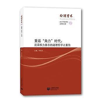 [尋書網] 9787544475259 《倫理學術 /鄧安慶  主編(簡體書sim1a)