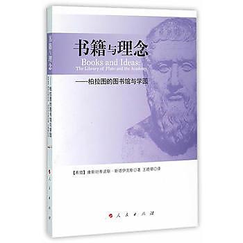 [尋書網] 9787010152141 書籍與理念——柏拉圖的圖書館與學園(簡體書sim1a)