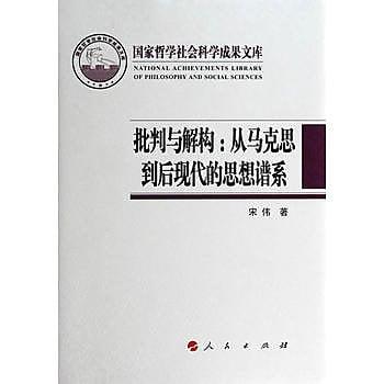 [尋書網] 9787010132242 批判與解構:從馬克思到後現代的思想譜系(國家(簡體書sim1a)