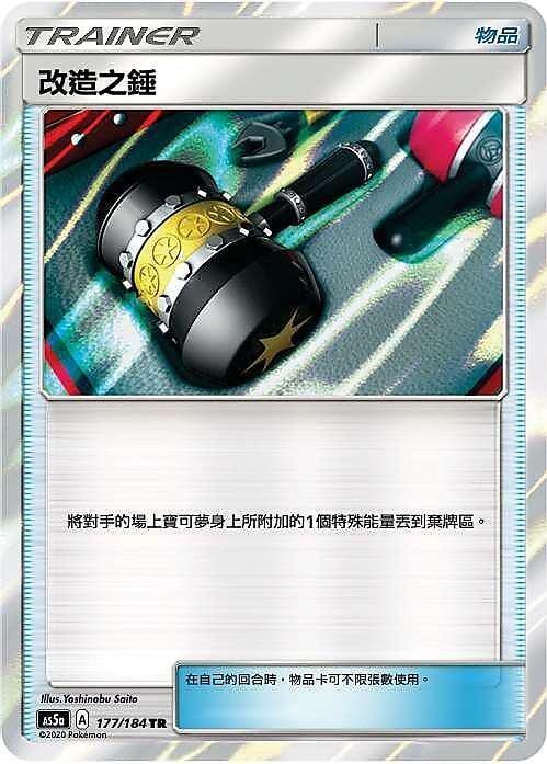 >貓腳印遊樂園<【PTCG】 AS5a 雙倍爆擊 改造之錘 177/184  閃卡 中文