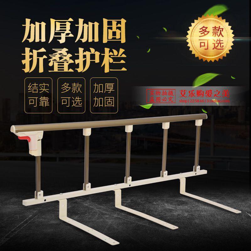 老人防摔床護欄兒童床邊床檔加厚鋁合金護欄可折疊欄家用圍欄扶手   『轉角1號』