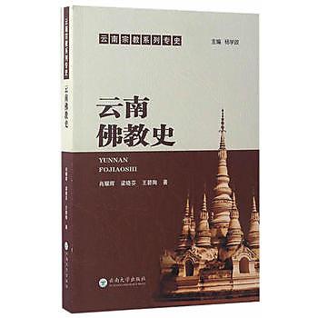 [尋書網] 9787548225782 雲南佛教史(簡體書sim1a)