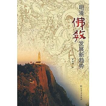 [尋書網] 9787811125863 明清佛教發展新趨勢 /黃海濤 著(簡體書sim1a)
