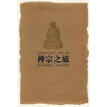 [尋書網] 9787539431925 視覺中國文化叢書.禪宗之旅 /熊進玉 編著(簡體書sim1a)