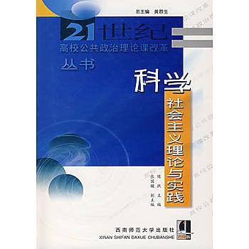 [尋書網] 9787562131052 科學社會主義理論與實踐 /陳躍  主編(簡體書sim1a)