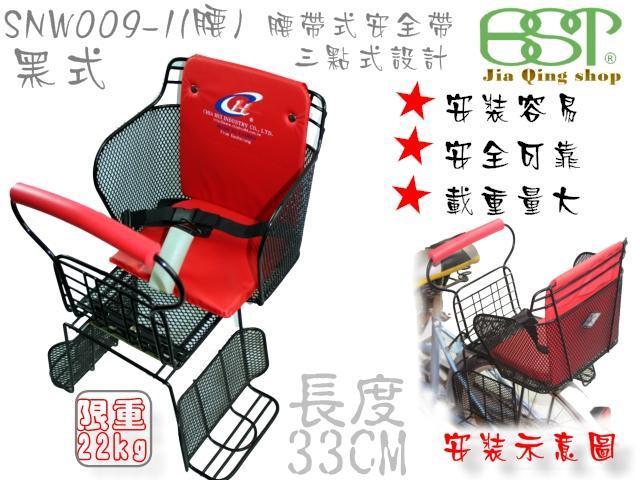 三點式設計/腰帶式安全帶  自行車後兒童座椅 兒童座椅(SNW009-1腰帶)33CM