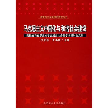 [尋書網] 9787810936286 馬克思主義中國化與和諧社會建設(簡體書sim1a)