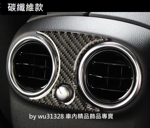賓士 BENZ W213 X253 W205 GLC 後冷氣 出風口 裝飾框 鍍鉻飾板 後出風口框 碳纖維 卡夢款