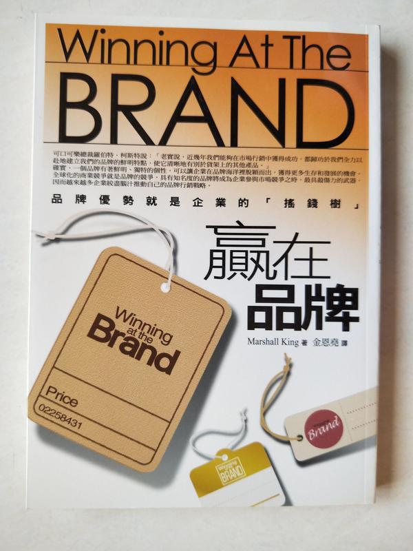 【當代二手書坊】前景文化~BRAND 贏在品牌~原價220元~二手89元