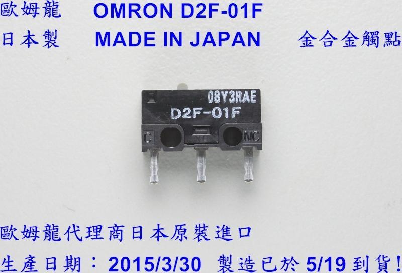 ✰極致工藝✰ 歐姆龍 OMRON 日本製 全臺最新 公司貨 保固一年 D2F-01F 10 顆 量販包