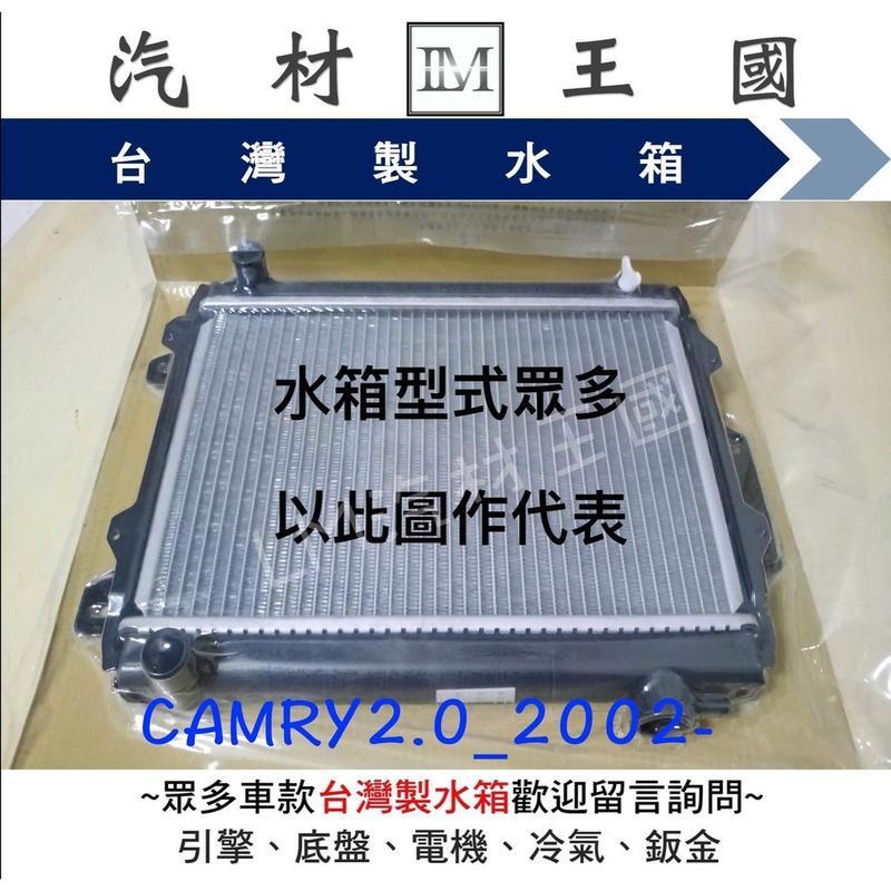 【LM汽材王國】 水箱 CAMRY 2002-2005年 水箱總成 兩排 豐田 TOYOTA 另 水箱精 水箱水 水箱蓋
