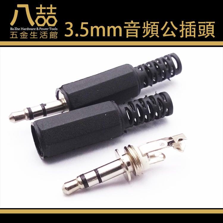 3.5mm音頻公插頭 焊線插頭 立體聲插頭 雙聲道插頭 音頻插頭 耳機插頭