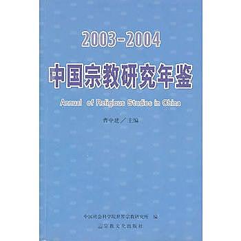 [尋書網] 9787801237385 中國宗教研究年鑒(20032004)(簡體書sim1a)