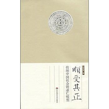 [尋書網] 9787567549388 順受其正:傳統中國社會的求仁模型 /何無夢(簡體書sim1a)