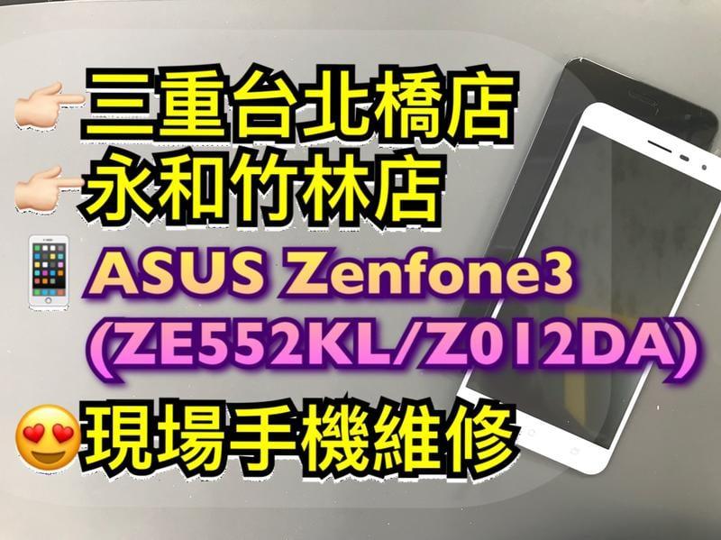 三重/維修【快速維修】 ASUS Zenfone3 ZE552KL Z012DA 液晶螢幕 LCD 總成 面板 玻璃