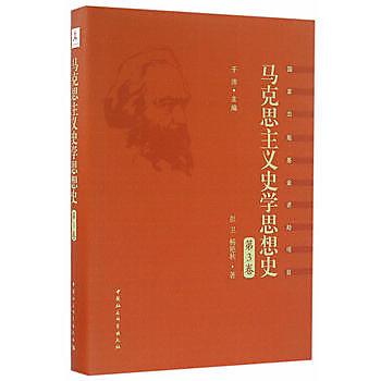 [尋書網] 9787516165850 馬克思主義史學思想史.第3卷,中國馬克思主義(簡體書sim1a)