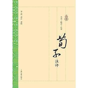 [尋書網] 9787532582730 荀子注評 /李波 譯註(簡體書sim1a)