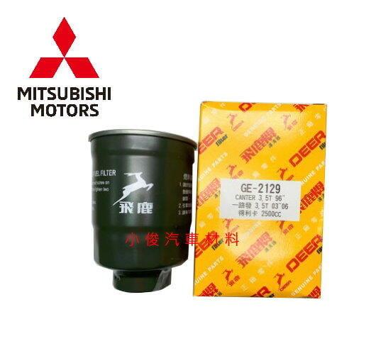 小俊汽車材料 中華 三菱 DELICA 得利卡 2.5 柴油車 CANTER 堅達 3.5 飛鹿 柴油芯 GE-2129