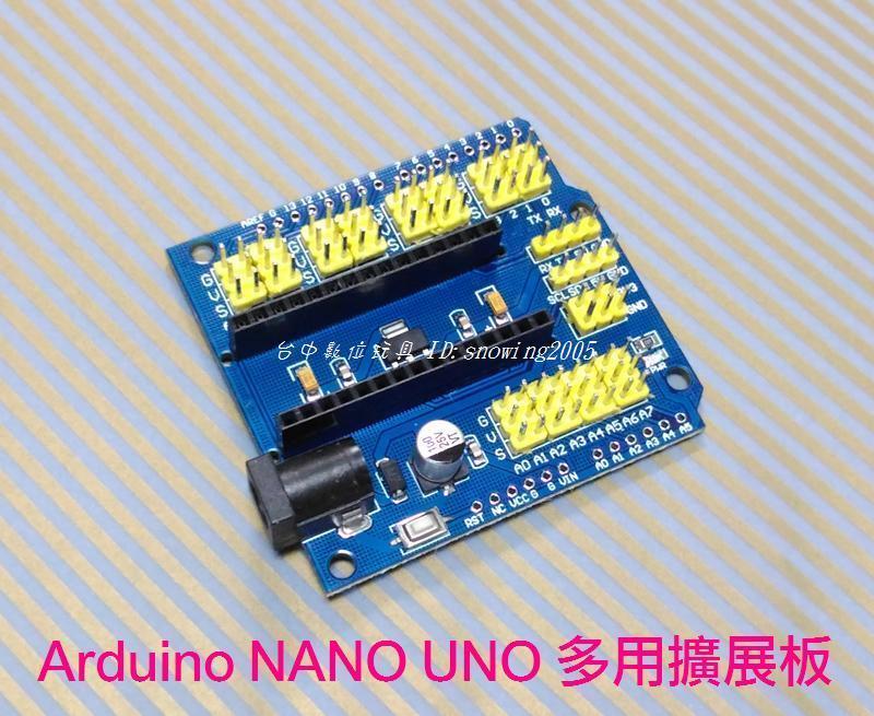 【台中數位玩具】Arduino NANO擴展板 NANO UNO多用 擴展板 研發 實驗必備