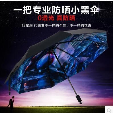 Kelly促銷下殺01創意12星座傘防曬小黑傘韓國女晴雨傘折疊太陽傘