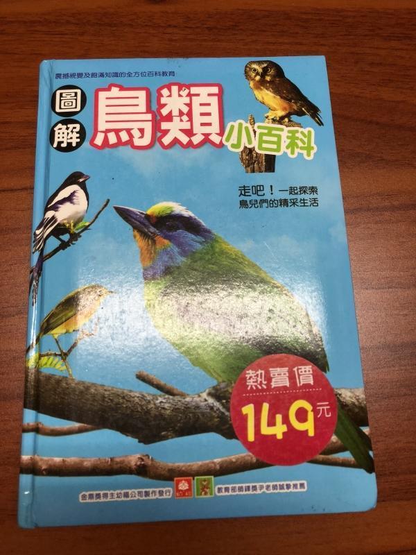 白鷺鷥書院(二手書) 圖解鳥類小百科 幼福編輯部著  幼福出版 2011年7月初版L