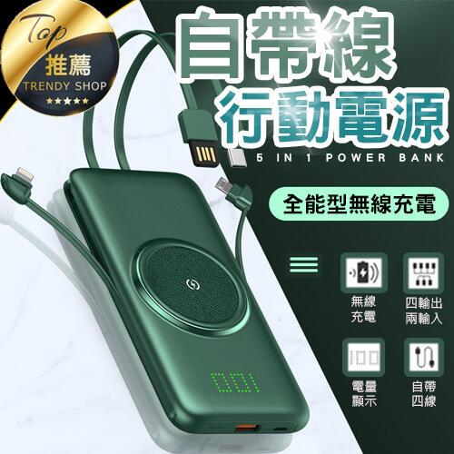 《自帶4線+無線充電功能》台灣現貨 檢驗合格 行動電源 適用蘋果/安卓/type-c 全規格通用快充【VR094874】