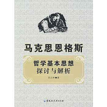[尋書網] 9787811293401 馬克思恩格斯哲學基本思想探討與解析(簡體書sim1a)