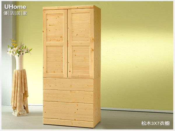 衣櫃 預購品【UHO】松木館3X7尺雙開三抽 衣櫃 (原木色) 中彰免運費
